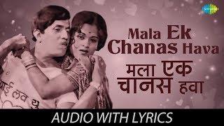 Mala Ek Chanas Hava with lyrics | माला एक चानस हवा | Mahendra & Usha | Bot Lavin Tithe Gudgulya