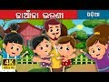 Download Video ଜାଆଁଳା  ଭଉଣୀ |  The Twin Sisters Story in Odia | Odia Story | Odia Fairy Tales MP4,  Mp3,  Flv, 3GP & WebM gratis