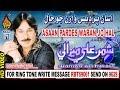 New sindhi song shaman ali mirali asan pardes waran jo hal by shaman ali mirali new album 71 mp3