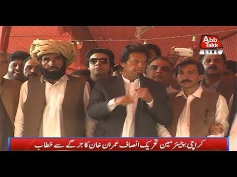 Imran Khan Addresses Jirga In Karachi - 28th January 2018