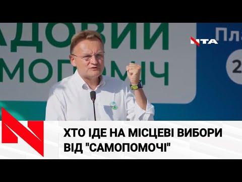 Телеканал НТА: Самопоміч представила кандидатів до Львівської міської та обласної рад: медійники, медики, посадовці