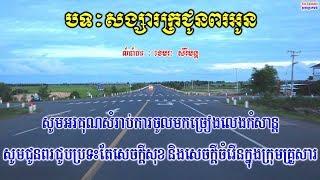 🎤 ភ្លេងសុទ្ធប្រុសបទ-សង្សារក្រជូនពរអូន-Khmer karaoke Plengsot-Songsa kro choun por oun