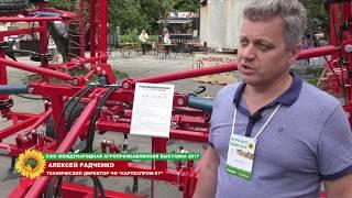 Экспозиция ЧФ ''Хартехпром-97'' на выставке АГРО 2017 ( г. Киев )