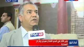 وزير الآثار: المرحلة المقبلة ستشهد تنظيم رحلات مدرسية لتل العمارنة.. «فيديو»