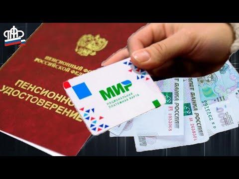 Пенсии В России Только на Карту МИР Плюсы и Минусы Этой Карты
