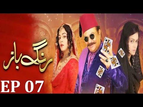 Rangbaaz - Episode 3   Express Entertainment - YouTube