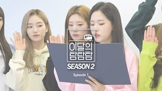 이달의 탐탐탐 Season 2 Episode 1 (LOONA THE TAM Season 2 Episode 1)