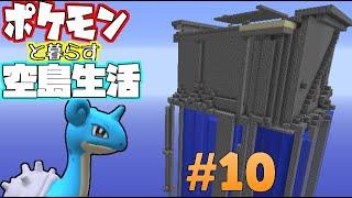 【Minecraft】ポケモンと暮らす空島生活#10【ゆっくり実況】【ポケモンMOD】