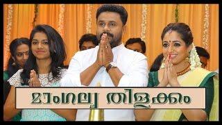 Mangalyathilakkam Dileep Kavya Madhavan Wedding