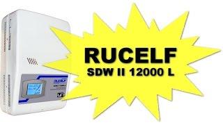 стабилизатор RUCELF SDW II-12000-L