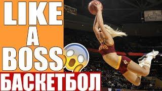 LIKE A BOSS Баскетбол #3