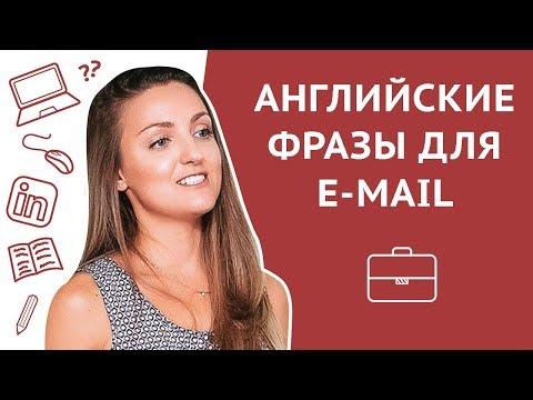 Как начать деловое письмо на английском