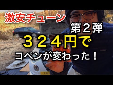 【激安チューン】324円でコペンが静かに!//ダイソー//DIY//整備//オープンカー