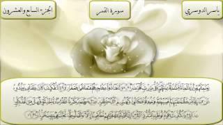 سورة القمر كاملة بصوت الشيخ ياسر الدوسري خاشعة