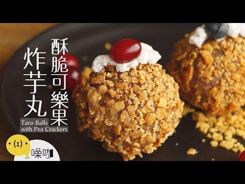 酥脆可樂果炸芋丸 Taro Balls with Pea Crackers