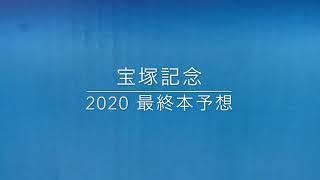 【競馬予想】 宝塚記念 2020 最終本予想