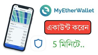 How to create Myether, Ethereum, ETH, ERC20 Wallet Account | Myether wallet account করেন ৫ মিনিটে |