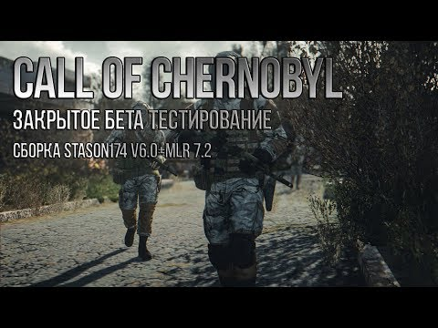 S.T.A.L.K.E.R. CALL OF CHERNOBYL - ЗБТ НОВОЙ СБОРКИ ОТ STASON174 [v6.0+MLR 7.2]
