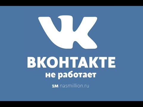 Что с ВК ВКонтакте что случилось????