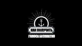 Как бесплатно заработать голоса в вконтакте.