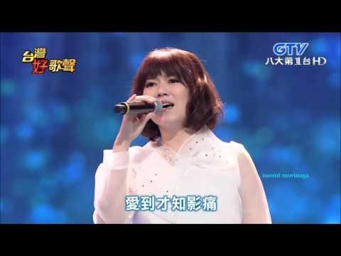 曹雅雯/愛到才知痛/[台灣好歌聲]