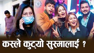 Exclusive : Sushma Karki ||  कस्ले कुट्यो सुस्मालाई ? Mazzako TV