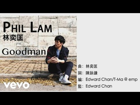 林奕匡 (Phil Lam) - Goodman - Radio Edit Version (Official Lyrics Video)