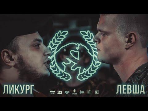 SLOVO: ЛИКУРГ vs ЛЕВША | НОВОСИБИРСК
