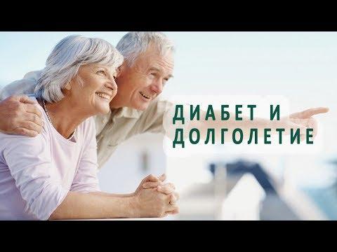 Диабет и долголетие