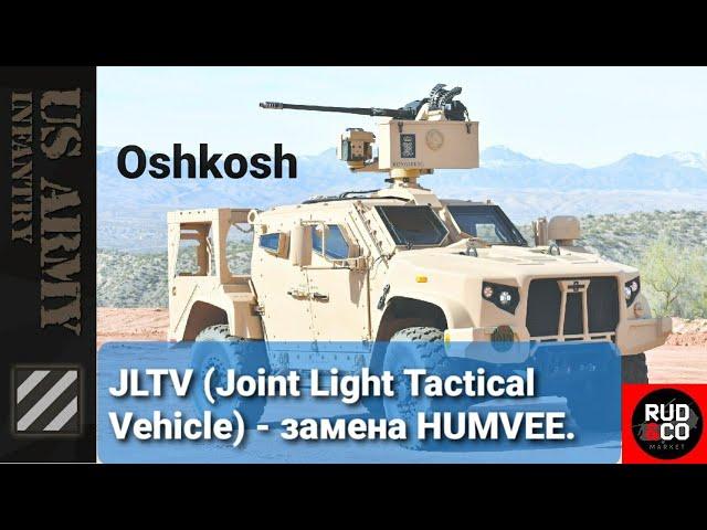 Армейский транспорт следующего поколения - JLTV от Oshkosh. Совместно с Иваном Руденко.