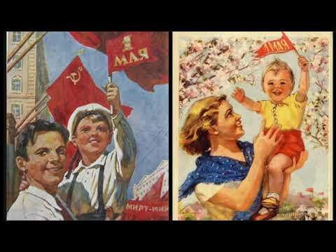 Первомай в СССР. Песня и ретро-открытки.