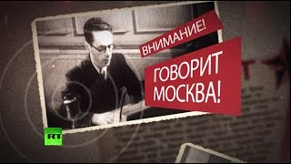 К 70-летию Победы: Юрий Левитан — первый враг Гитлера