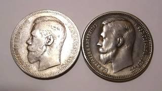 Копия или оригинал рубль 1895 г.поддельныйфуфло