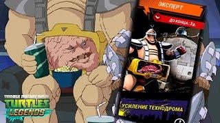 Черепашки-Ниндзя: Легенды - ОБНОВЛЕНИЕ X ИСПЫТАНИЕ УСИЛЕНИЕ ТЕХНОДРОМА (TMNT Legends UPDATE X)