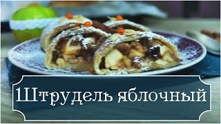 """ШТРУДЕЛЬ Яблочный ❤ [Вегетарианские рецепты """"БлагоДарю""""]"""