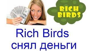 Rich Birds снял деньги + 3 лучшие игры с выводом денег(Rich Birds регистрация - https://goo.gl/iqolWh 1) Taxi money - https://goo.gl/7wnPKH 2) Elven gold - https://goo.gl/E6UIks 3) Lucky Bums - https://goo.gl/pxhGSF ..., 2016-11-14T20:33:37.000Z)