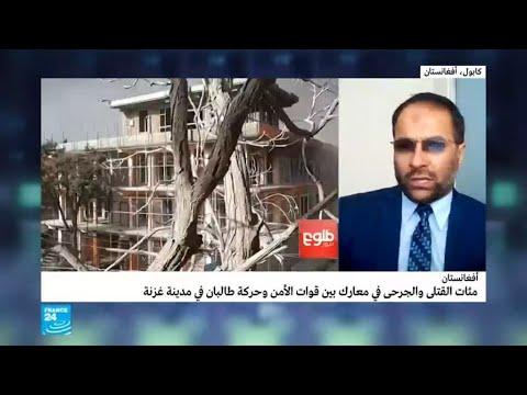معارك عنيفة بين -طالبان- والقوات الأفغانية في مدينة غزنة توقع عشرات القتلى  - نشر قبل 2 ساعة