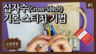 십자수 #1. 십자수(Cross-Stitch) 기본 스…