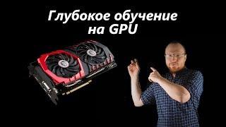 Глубокое обучение с TensorFlow на GPU