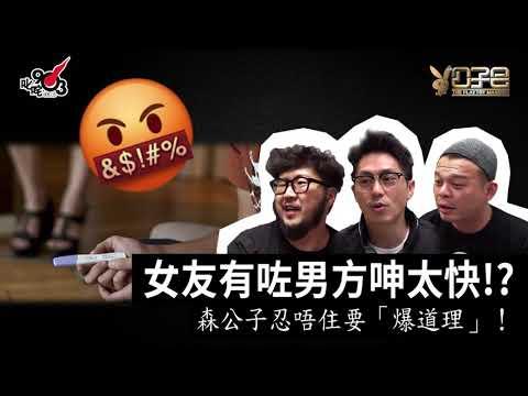 愛情驗屍官:女友有咗男方呻「太快」!?森公子忍唔住要「爆道理」!