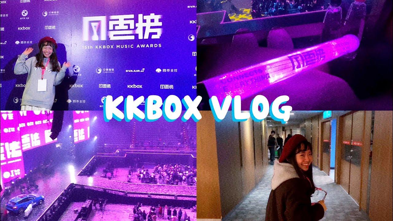 【KKBOX 校園大使 · VLOG#3】KKBOX 風雲榜,解鎖小巨蛋VIP包廂,後臺大巡禮 - YouTube
