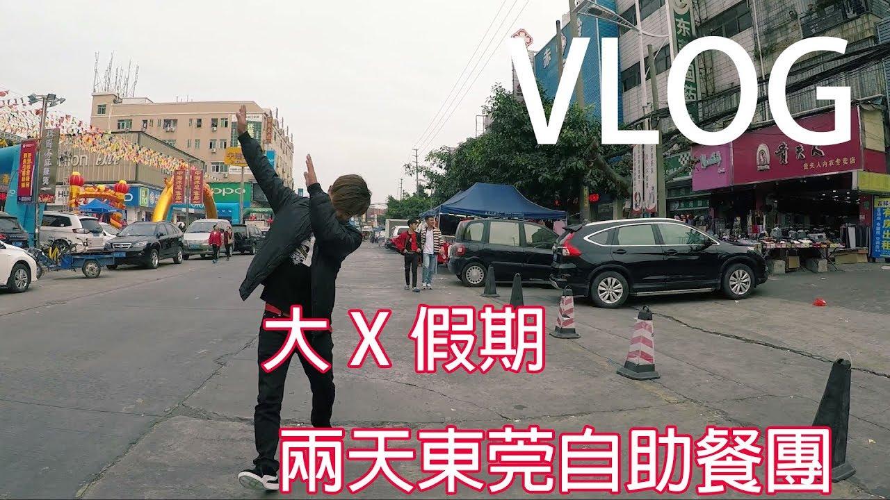VLOG 大X假期 短線遊 東莞 自助餐 之旅 - YouTube