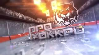 «PRO Хоккей» выпуск 15.02.2018