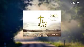 2020년 교회달력 탁상용 길 the Road