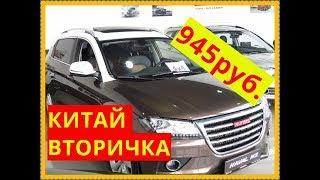 КИТАЙ ВТОРИЧКА  Haval H2 945т.р.