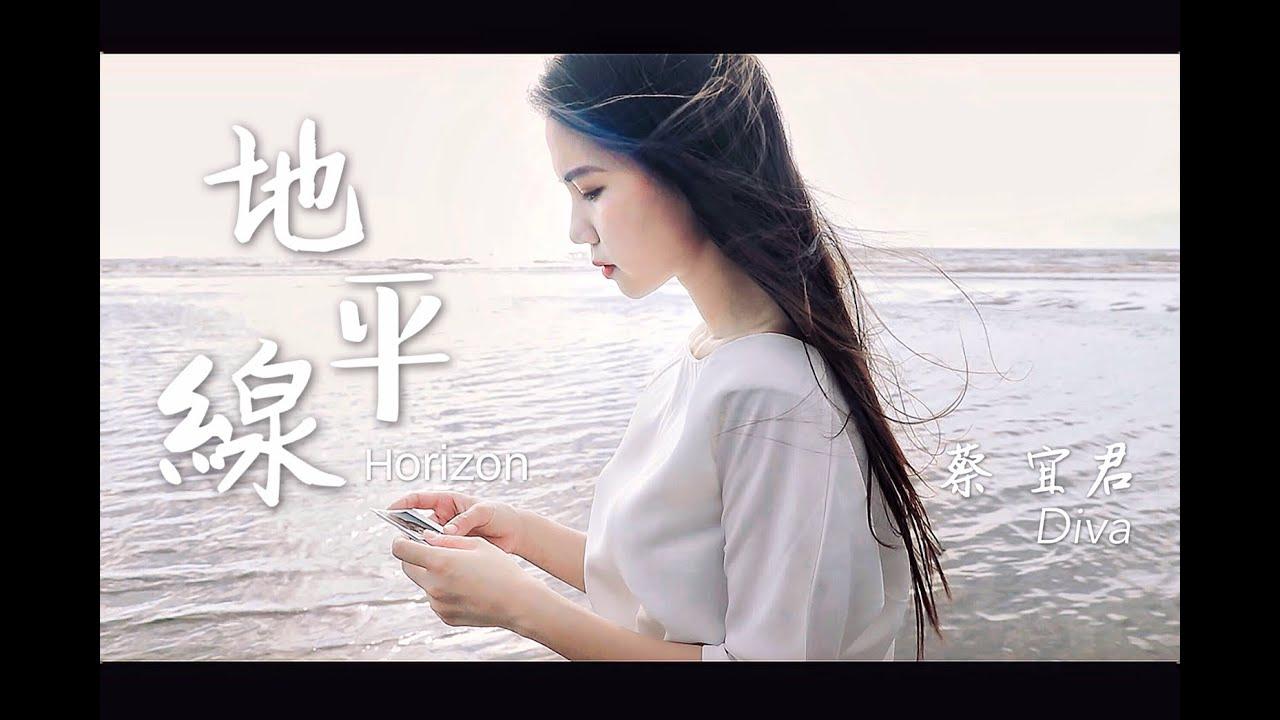 【地平線 Horizon】首次創作單曲-白菜Diva