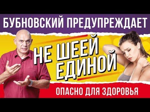 Шейный остеохондроз лечение дома. С.Бубновский: гимнастика для шеи и упражнения на растяжку 18+