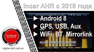 incar AHR-8695: обзор Incar серии AHR от 2019 года на примере VW/Skoda/Seat с 9-дюймовым экраном