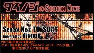 プレイリスト:田中れいな ダイノジのSCHOOL NINE 20130625】 http://p....
