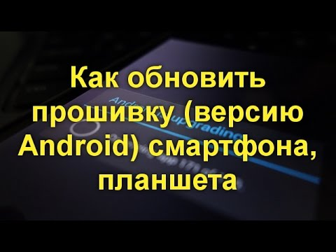 Как обновить прошивку версию Android смартфона, планшета